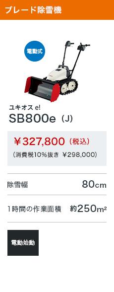 ユキオスe! SB800e(J)