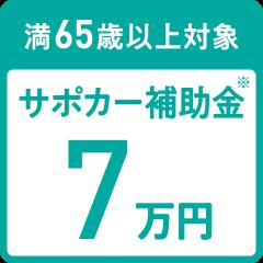 サポカー補助金7万円