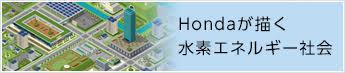 Hondaが描く水素エネルギー社会