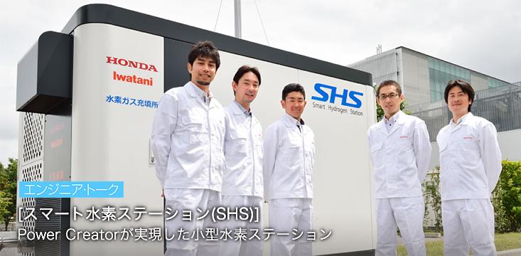 エンジニアトーク「スマート水素ステーション(SHS)」編