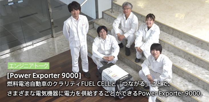 エンジニアトーク「Power Exporter 9000」