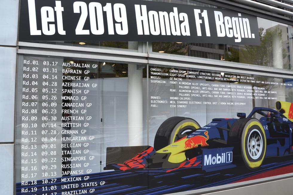 Honda ウエルカムプラザ青山formula 1 Heineken Chinese Grand